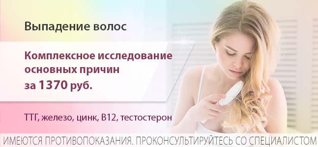 Выпадение волос. Комплексное исследование основных причин за 1370 руб.