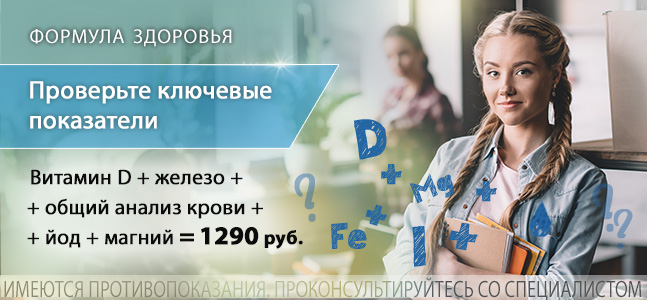 Формула здоровья. Проверьте важные показатели. Витамин D + железо + общий анализ крови + йод + магний = 1290 руб.